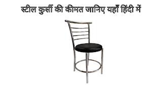 स्टील कुर्सी की कीमत