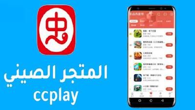 تحميل متجر CcPlay الصيني لتنزيل الألعاب والبرامج المدفوعة مجانا