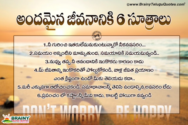 telugu quotes on happy, best success quotes in telugu, being happiness quotes in telugu