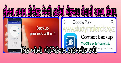 Contect number backup APLICATTION DOWNLOAD