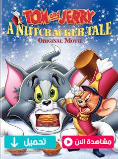 مشاهدة وتحميل فيلم توم وجيريTom and Jerry: A Nutcracker Tale 2007 مترجم عربي