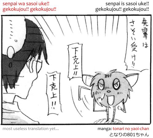 senpai wa sasoi uke! (senpai is sasoi uke!) gekokujou!! gekokujou!! 先輩はさそい受け!!下克上!!下克上!! from manga Tonari no Yaoi-Chan となりの801ちゃん