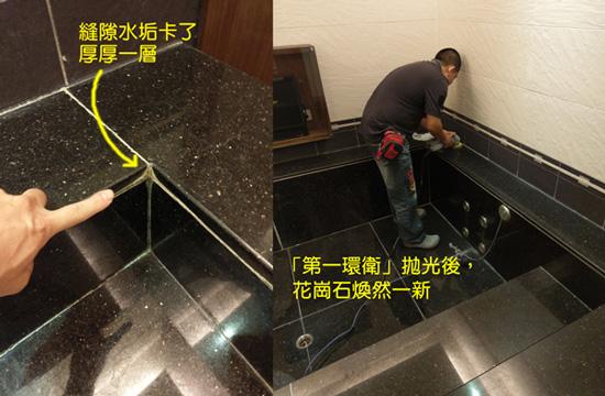 浴室噴水孔及縫隙長期白垢完全清不掉!「第一環衛」去水垢拋光後,印度黑金花崗石煥然一新。