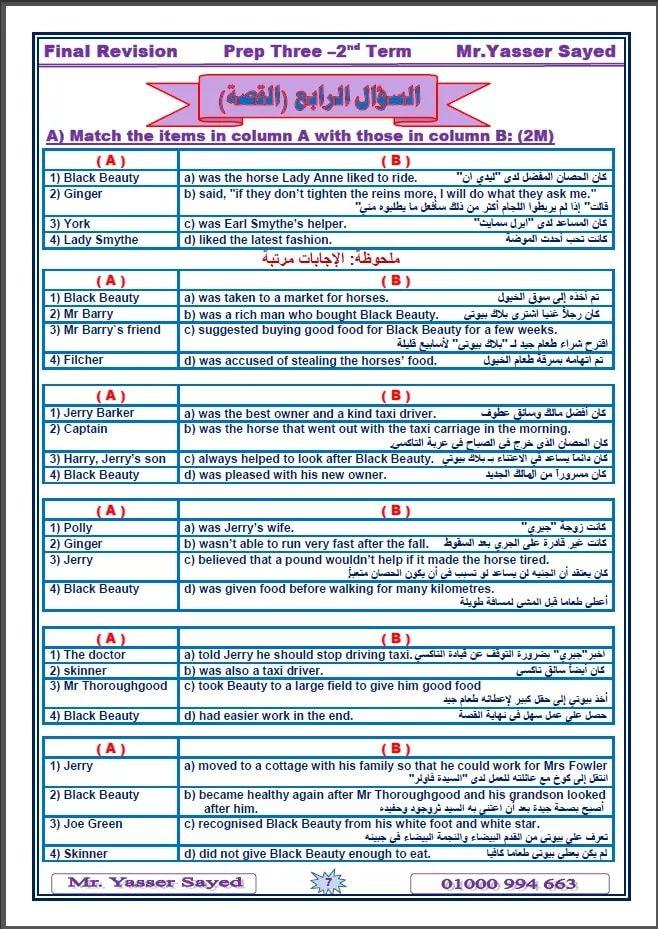 مراجعة اسئلة امتحان اللغة الانجليزية للشهادة الاعدادية ترم ثاني 4