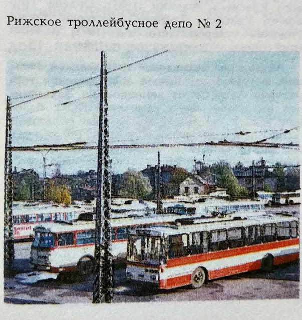 Рижское троллейбусное депо №2