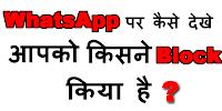 whatsapp-par-kaise-dekhe-ki-aapko-kisne-block-kiya-hai-ya-nhi