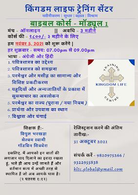 hindi-flyer-kltc