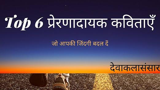 motivational poem in hindi,motivational hindi poem,best poem in hindi,top 6 motivational poem in hindi,,prerak kavitayen,preranadayak kavitayen,motivational kavita,