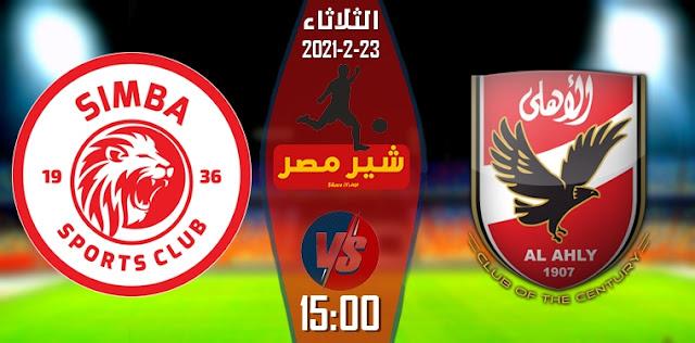 نتيجة مباراة الاهلي وسيمبا اليوم الثلاثاء 23-2-2021 فى دوري ابطال إفريقيا