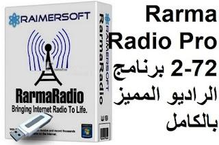 RarmaRadio Pro 2-72 برنامج الراديو المميز بالكامل