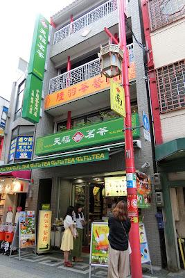 神戸南京町の天福茗茶
