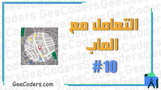 كيفية تغيير شكل العلامه على الخريطة MarkerOptions في برنامج اندرويد ستوديو