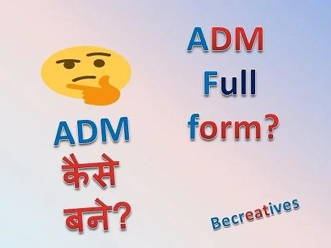 adm ka full form,adm officer full form,