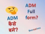 ADM full form in Hindi....ADM का मलब क्या है?
