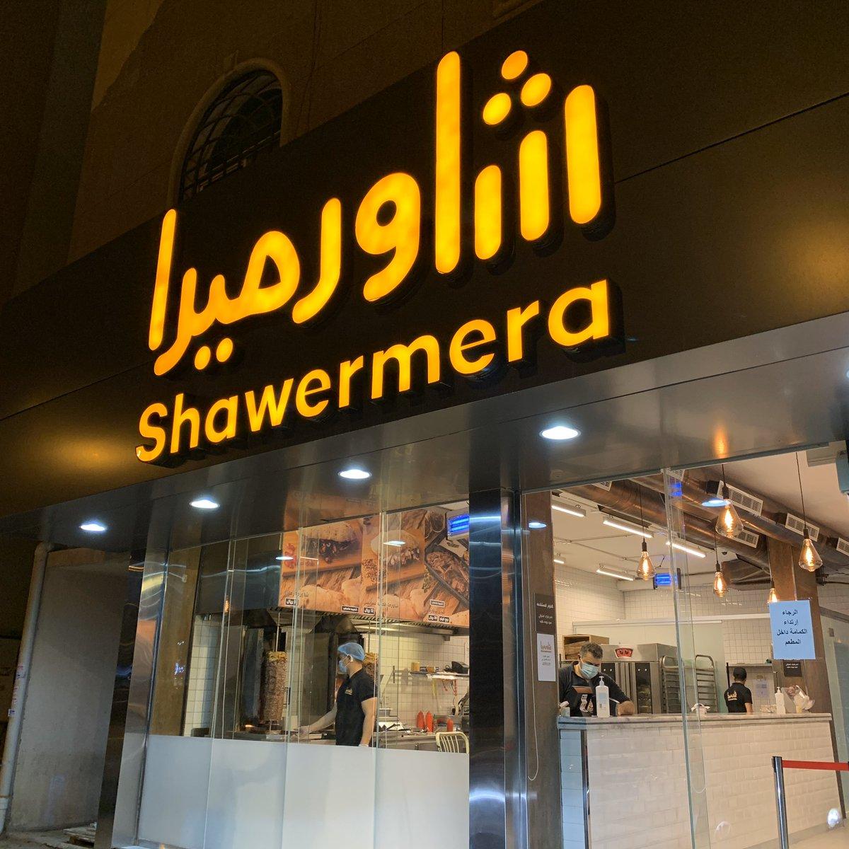 "مطعم شاورميرا "" أسعار منيو - عناوين فروع - رقم "" Shawarmera"