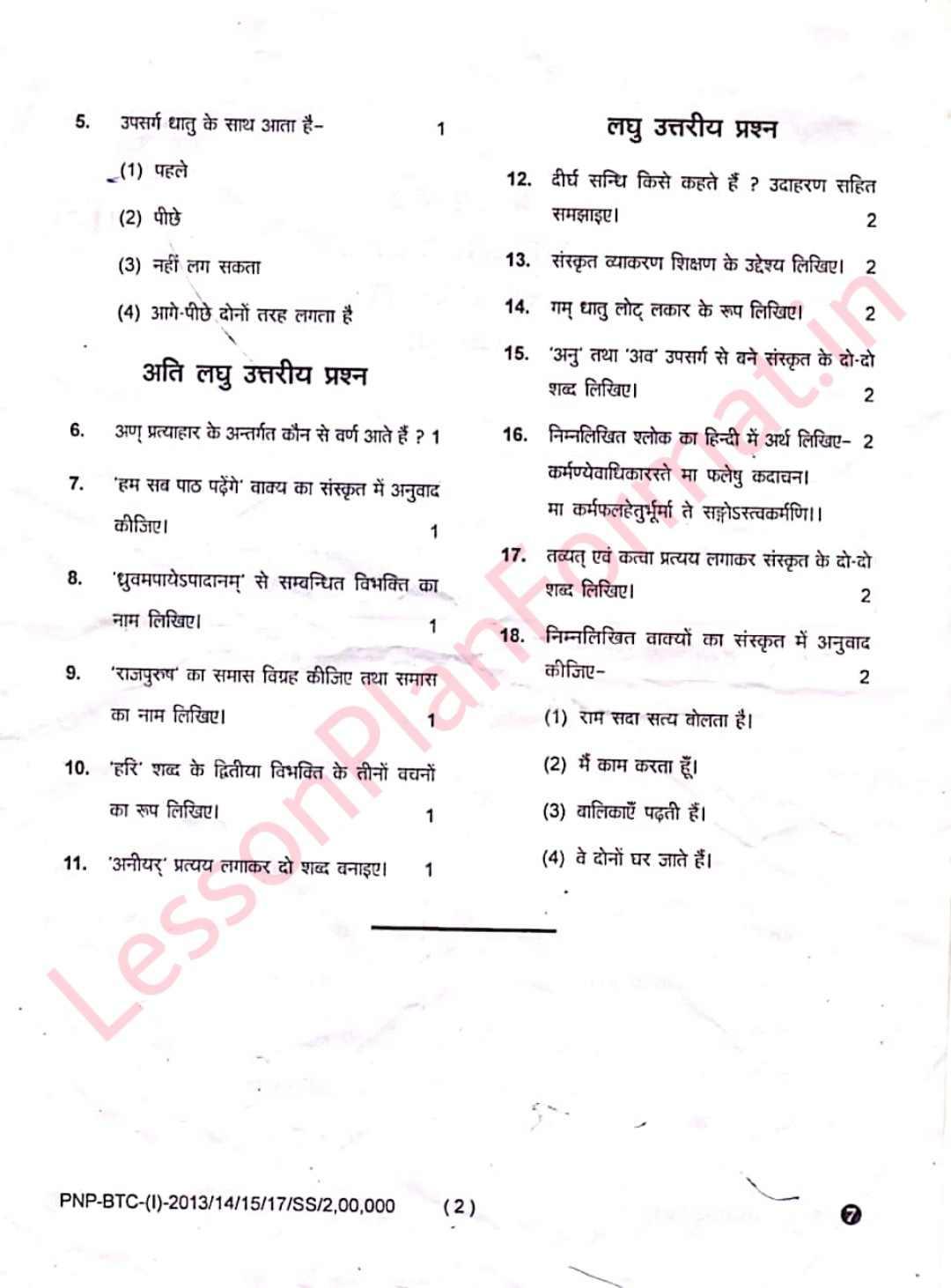 D El Ed First Semester Sanskrit Paper 2018