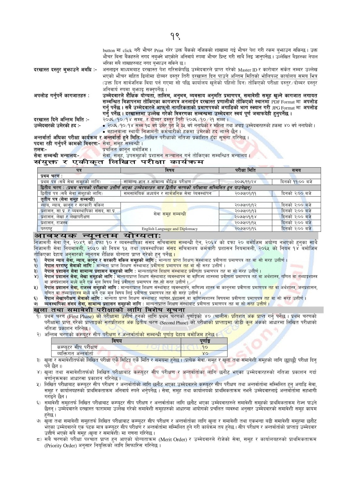 Nayab Subba Vacancy For More Than 550 Post Around The Nepal 2076