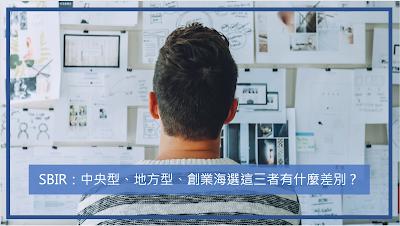 中央型、地方型與創業海選SBIR這三者有什麼差別?