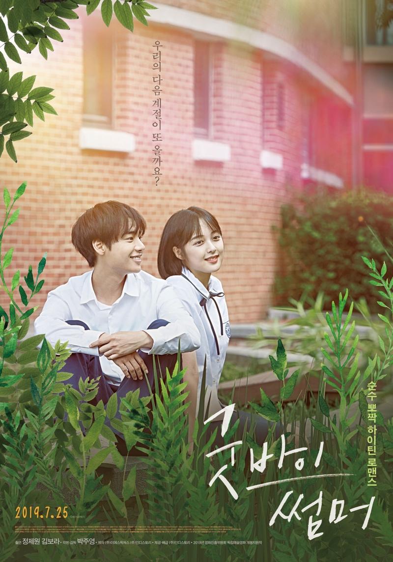 Sinopsis Goodbye Summer (2019) - Film Korea