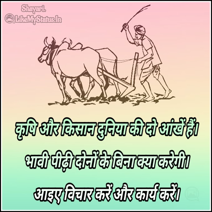 किसान Shayari | Farmer Quotes In Hindi