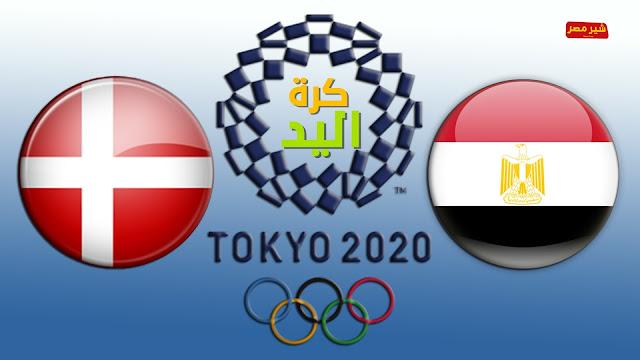 مباراة مصر والدنمارك بث مباشر
