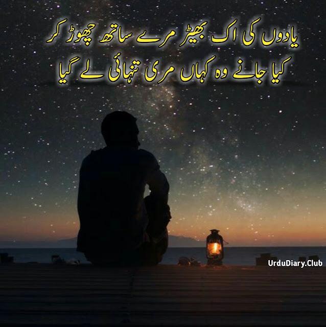 Aloneness Under Sky | Urdu Tanhai Poetry Yaadoun ki bher mere sath chor kr  Kya jane wo kaha meri tanhai le geya