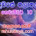 රාහු කාලය | ලග්න පලාපල 2020 | Rahu Kalaya 2020 |2020-11-10