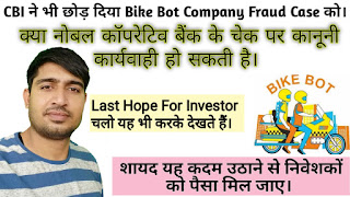 BIKE BOT COMPANY PAYMENT LAST HOPE FOR INVESTOR.BIKE BOT COMPANY NOBLE COPERTIVE BANK BANNED CHEQUE BY RBI.
