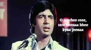 O Saathee Reee Kishor Kumar Song English Lyrics idoltube -