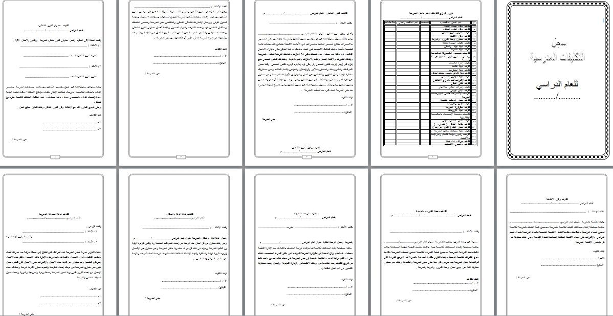 مذكرة لغة عربية للصف الثاني الإعدادي الترم الأول 2021