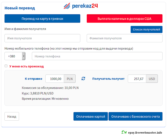Курс перевода денег в perekaz24
