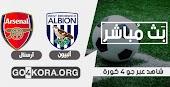 مشاهدة مباراة  وست بروميتش ألبيون وآرسنال عبر موقعنا go4kora بث مباشر اليوم 1-01-2021 في الدوري الانجليزي