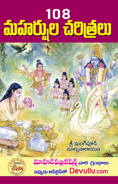 108 Maharshula charitralu  | 108 మహర్షుల చరిత్రలు  – Sri Mangipudi Suryanarayana