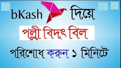 1 মিনিটে Bkash App দিয়ে পল্লী বিদ্যুৎ বিল পরিশোধ করুন ।