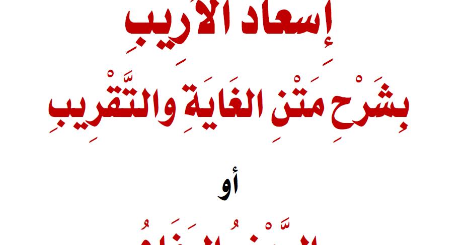 تلخيص كتاب حلية طالب العلم pdf