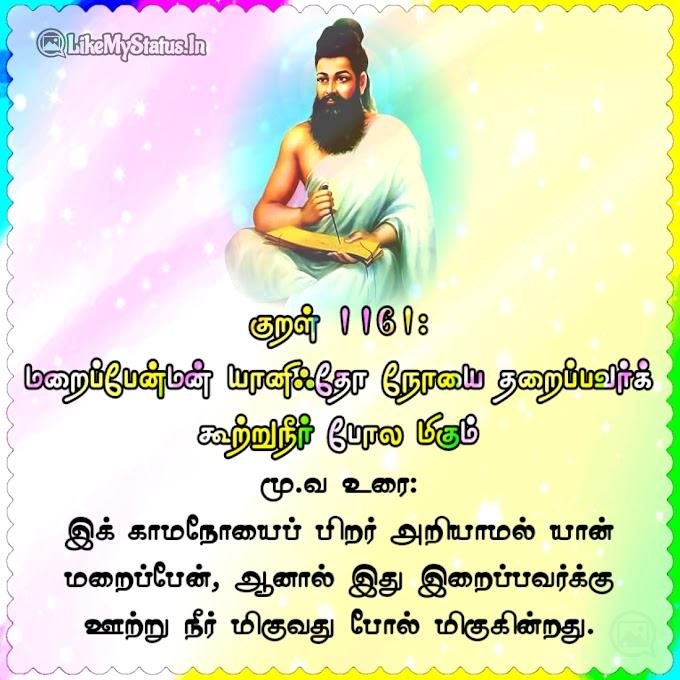 திருக்குறள் அதிகாரம் 117 - படர்மெலிந் திரங்கல் - ஸ்டேட்டஸ்