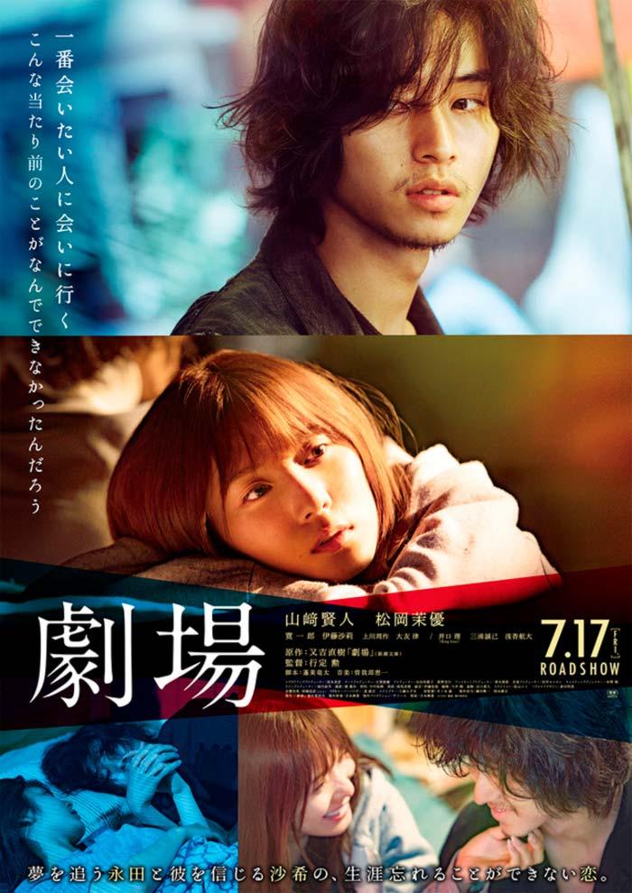Theater (Gekijyo) film - Isao Yukisada - poster