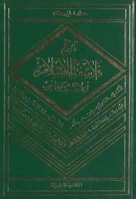 تاريخ فلاسفة الإسلام في المشرق والمغرب - محمد لطفي جمعة , pdf