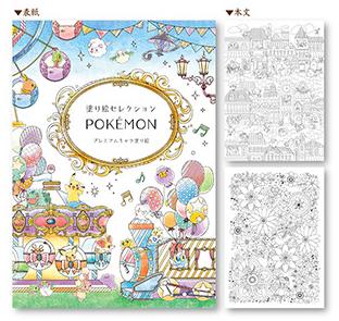 Pokemon Adult Coloring Book Pokepolitan