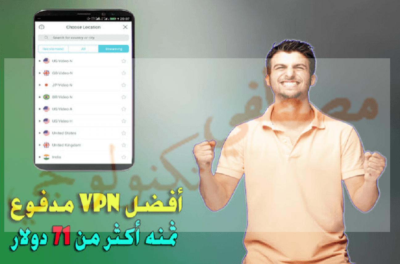تحميل تطبيق easy Vpn المدفوع مجانا لللأندرويد