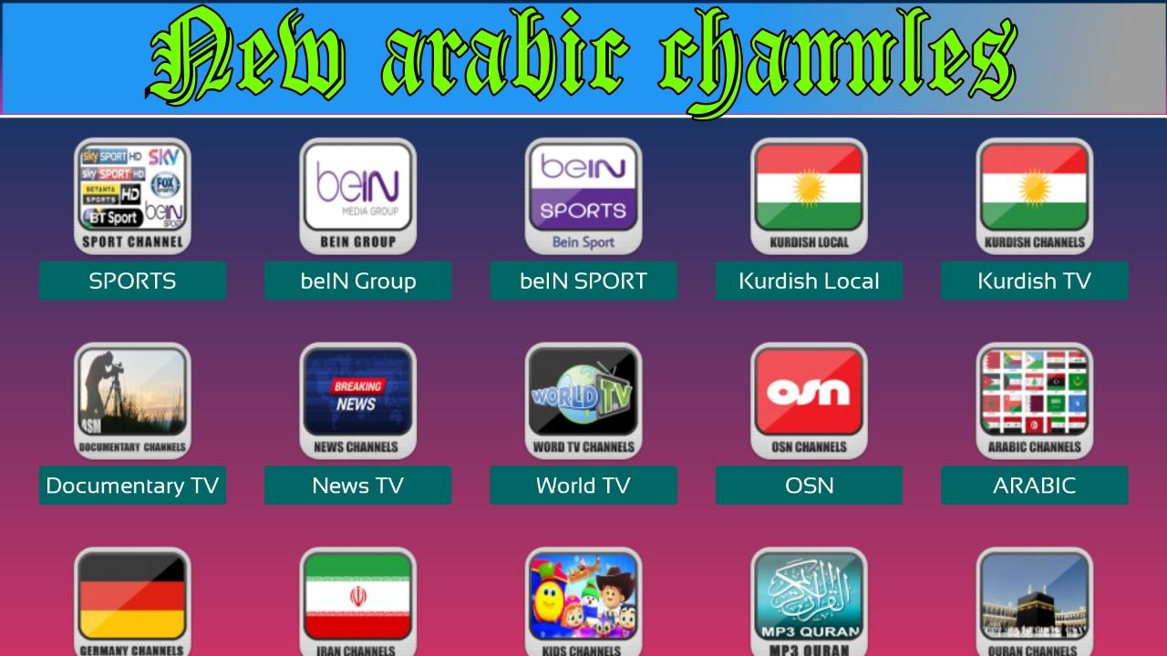 عملاق الستلايت العربي ينفرد الليلة بإطلاله رهيبه لمشاهدة القنوات بدون انقطاع مجانا