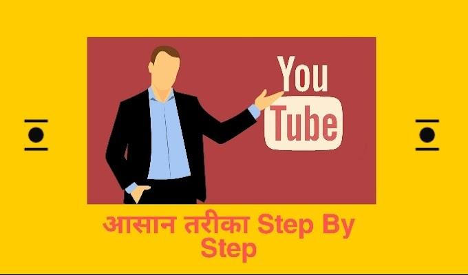 youtube channel kaise banaye - चैनल बनाकर कमाएं पैसे Hindi Se Jane