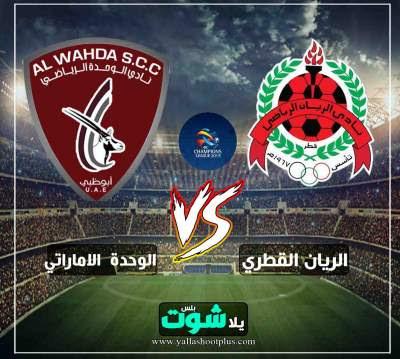 مشاهدة مباراة الريان القطري والوحدة الاماراتي بث مباشر اليوم في دوري ابطال اسيا