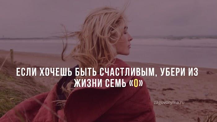 Если хочешь быть счастливым, убери из жизни семь «О»