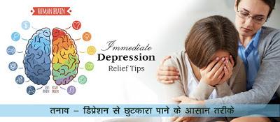 डिप्रेशन से शीघ्र छुटकारा पाएं, Immediate Depression Relief in Hindi, depression se chutkara kaise paye, tanav se shighra chutkara kaise paye, tanav se jaldi mukti pane ka tarika, तनाव मुक्ति पाने के उपाय