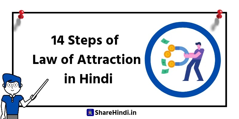 लॉ ऑफ अट्रैक्शन हिंदी में - Law of Attraction in Hindi