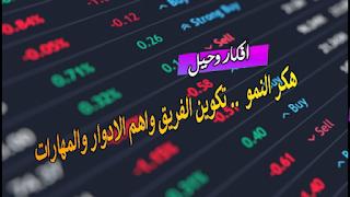 هكر النّمو (growth hacking) .. تكوين الفريق واهم الادوار والمهارات