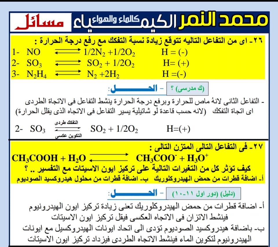 توقعات امتحان الكيمياء للثانوية العامة مستر محمد النمر 2