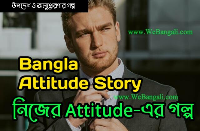 bangla short motivational - WeBangali.com