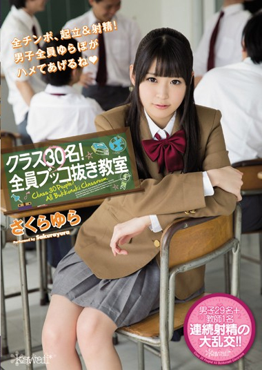 KAWD-688 Class 30 People!All Deceased Unplug Classroom SakuraYura
